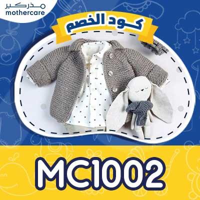 2020 عروض مذركير الكويت