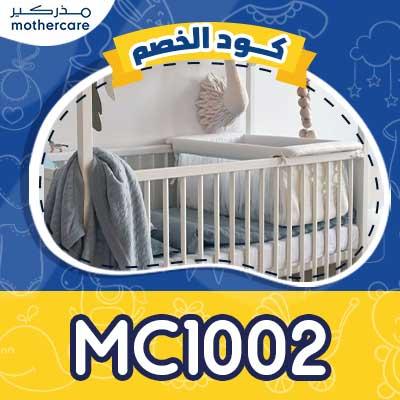 سرير مذركير للمواليد2020