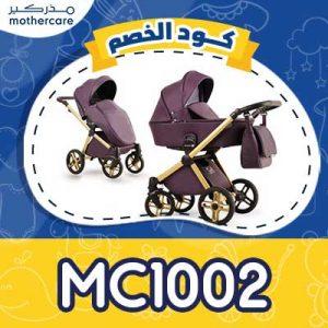 عربات اطفال مذركير 30